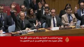 الفيتو للمرة الخامسة لإحباط مشاريع قرارات بشأن سوريا