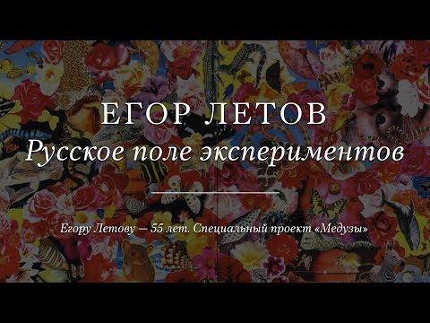 «Русское поле экспериментов»: народный трибьют