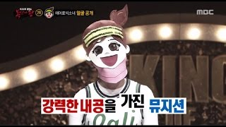 Video [King of masked singer] 복면가왕 - Follow me aerobics girl Identity 20170521 download MP3, 3GP, MP4, WEBM, AVI, FLV Agustus 2018