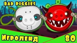 Веселая ИГРА головоломка для детей Bad Piggies или Плохие свинки [80] Серия