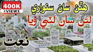 Gambar cover Sindhi Naat Sharif Hathan San Sanware Sindhi Molood Haji Ghulam Nabi Mahesar Naats