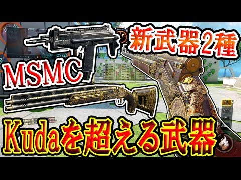 【CoD:BO3】新武器追加!!~bo2のMSMCと2連SG~『Kudaの上位互換で最強!!』【bo3 New Weapon XMC Olympia】