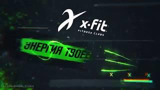 «X-Fit» – крупнейшая федеральная сеть фитнес-клубов №1 в России.