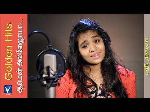 ஆமென் அல்லேலூயா... | Cover | Sri Nisha | Golden Hits Tamil Christian Traditional Song | Gnani