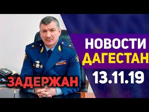 Новости Дагестана за 13.11.2019 год