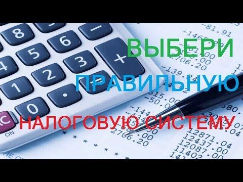 Налоги УСН, ЕНВД или ОСН - Какую систему налогообложения выбрать для бизнеса 2016