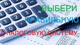 Налоги УСН, ЕНВД или ОСН - Какую систему налогообложения выбрать для бизнеса 2016(Налоги УСН, ЕНВД или ОСН - Какую систему налогообложения выбрать для бизнеса 2016, на эти вопросы вы найдете..., 2016-03-19T15:56:19.000Z)