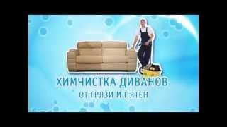Химчистка диванов, мягкой мебели в Иркутске(, 2015-07-19T06:18:17.000Z)