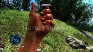 Far cry 3-приколы