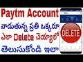 how to delete paytm account permanently in Telugu