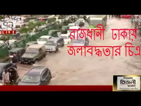 Dhaka City Rain Water Problems