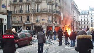 Взрыв в Париже. Что известно