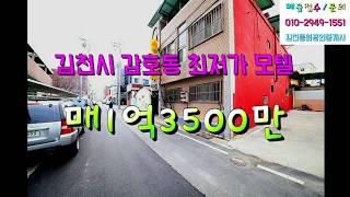 김천모텔/김천시 초저가 모텔 매매 객실 10개 감호지구…
