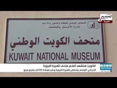الكويت تعتزم إنشاء أضخم متحف عالمي عن النبي محمد صلى الله عليه واله