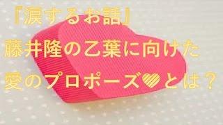 『涙するお話』 藤井隆の乙葉に向けた愛のプロポーズ! ハッピーチャン...