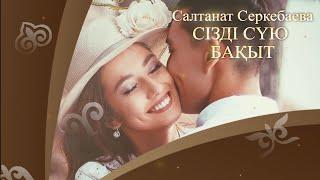 Салтанат Серкебаева - Сізді сүю бақыт (аудио)