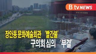 장안동 문화예술회관 '빨간불'...구의회 심의 '부결'…