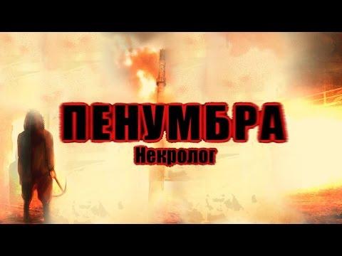 Penumbra: Necrologue Прохождение На Русском #4 — ДРЕВНИЕ АРТЕФАКТЫ
