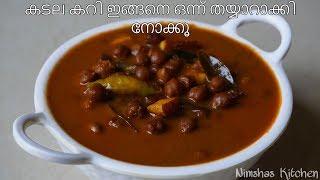 കടല കറി ഇങ്ങനെ ഉണ്ടാക്കി നോക്കൂ / Kerala style chick peas curry / Rcp - 181