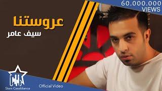 سيف عامر - عروستنا (حصرياً) | Saif Amer - Arostna (Exclusive) | 2015 thumbnail