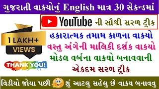 Translate into English from Gujarati | Amazing English Translation | Translation Memory Technique screenshot 1