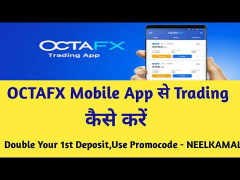octafx-trading-app-से-trading-कैसे-करें|octafx-trading-app-reviews|octafx-trading-app-live-demo|