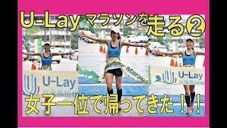 U-Lay Marathon 2018!!Running!Breaking3