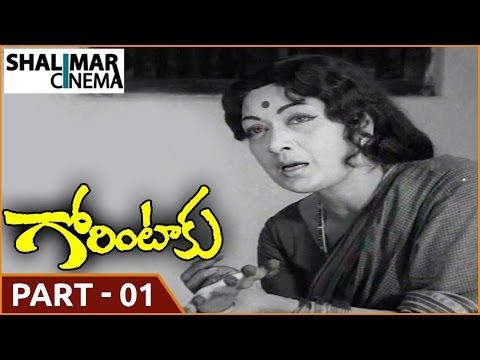 Gorintaku Movie || Part 01/13 || Shobhan Babu, Sujatha || Shalimarcinema
