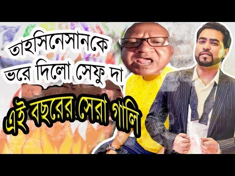 Tahseenation roasted by Sefat Ullah | Funny Video | Bangla Gali | Tahseenation | Sefat Ullah