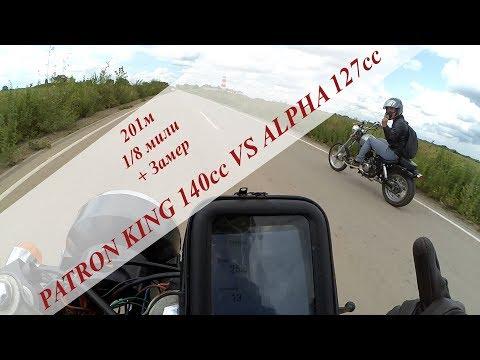 Patron King 140cc VS Alpha 127сс