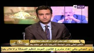 'برلماني' يتهم الجامعة الأمريكية في القاهرة بالتحريض على الشذوذ الجنسي.. (فيديو)