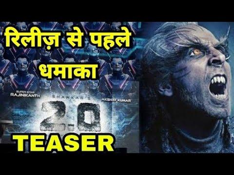 Robot 2.0 Teaser Release confirm ???? ?? ??? ?? ?????, ?????? ????  ???????, Akshay Kumar Rajnikant