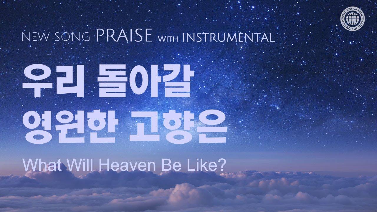 〔새노래 | Praise〕 우리 돌아갈 영원한 고향은 | 하나님의교회 세계복음선교협회