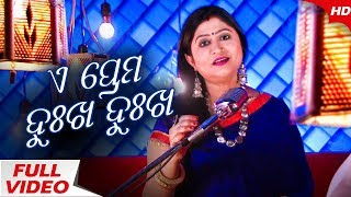 E Prema Dukha Dukha New Odia Sad Song Namita Agarwal Sidharth Music