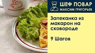 Запеканка из макарон на сковороде . Рецепт от шеф повара Максима Григорьева