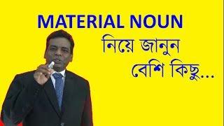 MATERIAL NOUN IN BENGALI SERIES 13//MATERIAL NOUN না জানলেই নয় ?/ADVANCE ENGLISH