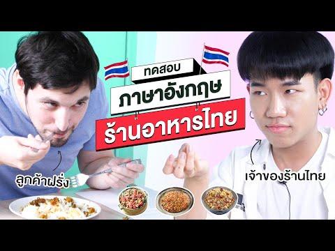 ทดสอบภาษาอังกฤษ ร้านอาหารไทย   เทพลีลา