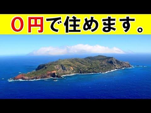 【衝撃】どんな値段でも絶対に住みたくない島5選。