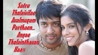 Oru maalai karaoke with lyrics