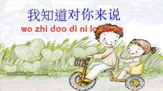 Lu you zi ji zou  (lirik)