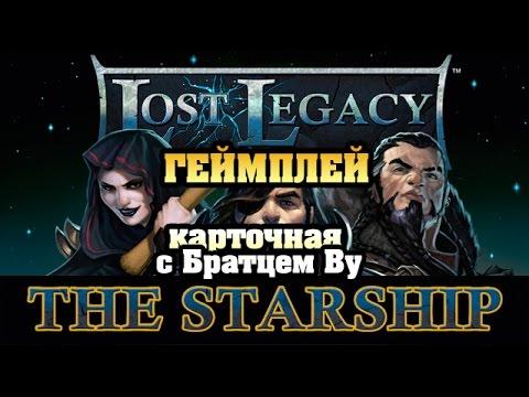 Lost Legacy: The Starship - карточная настольная игра с Братцем Ву