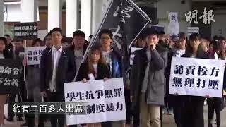 約200人遊行不滿浸會大學勒令抗議學生停課