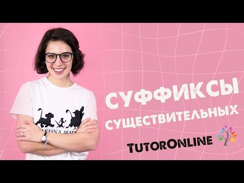 Русский язык | Суффиксы имён существительных