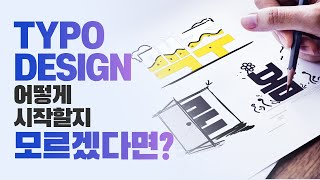 Typography working process for beginners // Johnkoba // Photoshop