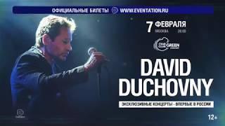 Дэвид Духовны впервые в Москве! 7 февраля 2019 - ГлавClub Green Concert!