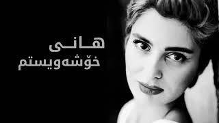 Hani mojtahedi xoshawistm