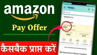 amazon me cashback kaise paye 2020||amazon pay me cashback kaise milta hai||amazon pay offer today