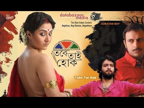 Tobe Tai Hok 2013 Bengali Full Movie Kolkata By Swastuka Mukherjee