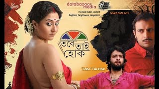Tobe Tai Hok 2013 Bengali full movie kolkata