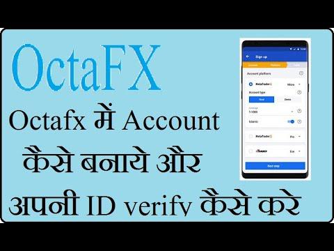 octafx-में-account-कैसे-बनाये-और-अपनी-id-verify-कैसे-करे-full-review-!